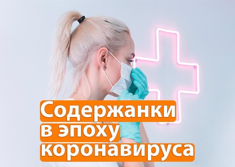 содержанки, коронавирус